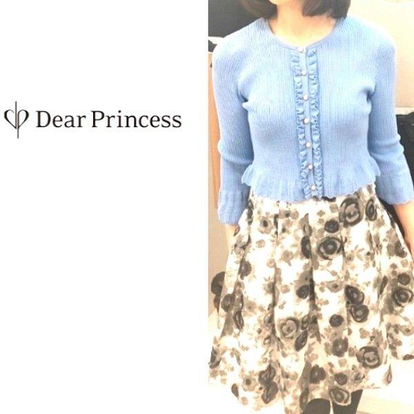 画像1: 【Dear Princess 新作 SALE】パール飾りボタンのフリルカーディガン (1)