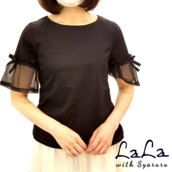 画像1: 【NEW BRAND LaLa 半額セール】袖レース・リボンのカットソー・Tシャツ (1)