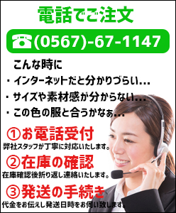 電話ご注文
