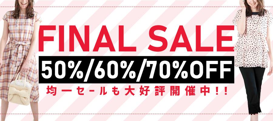 夏物最大70%OFF!!