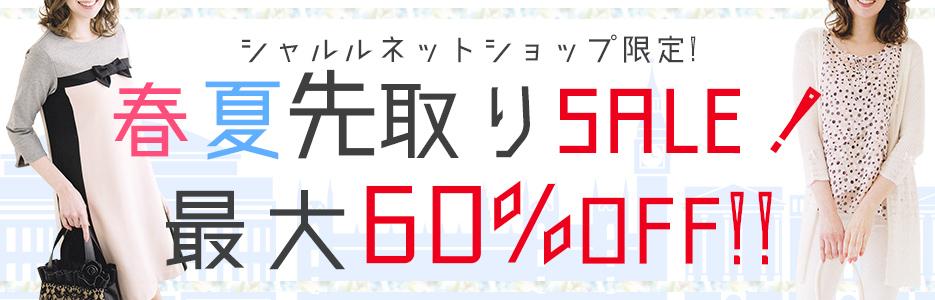 大特価SALE!!